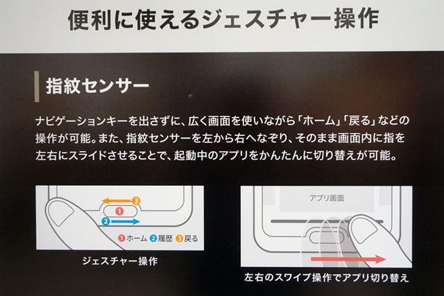 指紋認証センサーはジェスチャー操作にも対応しており、Androidスマホの基本的な操作が行える