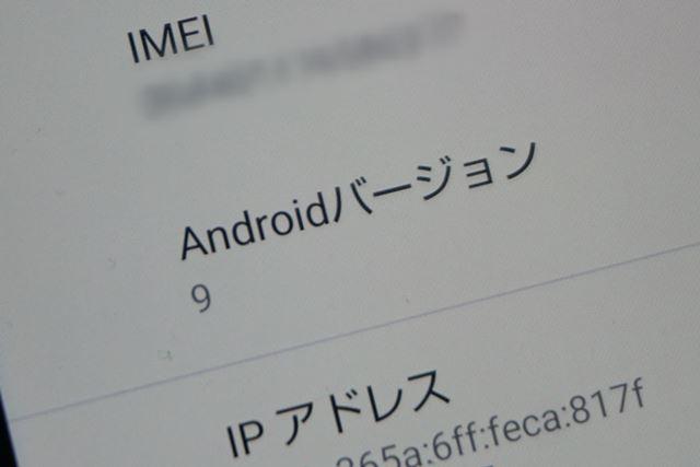 Android 9をプリインストールする