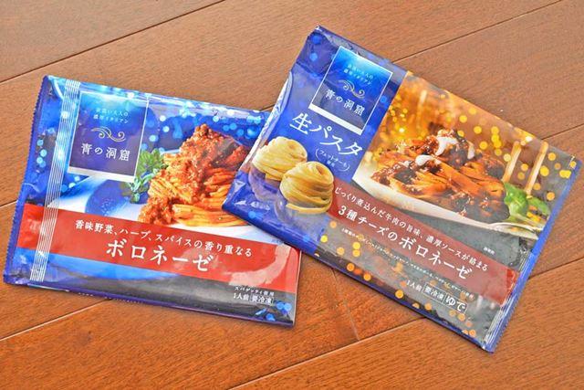 同じ「青の洞窟」のボロネーゼでも、麺のタイプが違う2種類が存在します