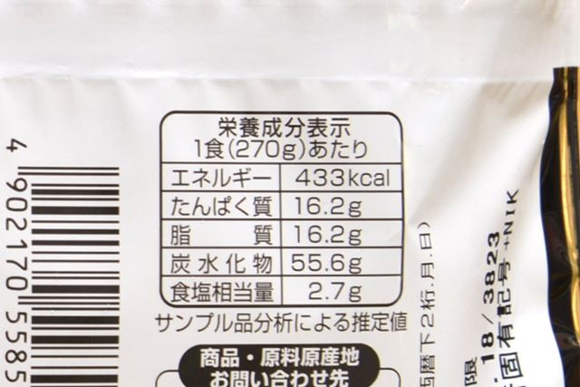 270gで、433kcal。スパゲッティタイプ3商品の中では最も少量です