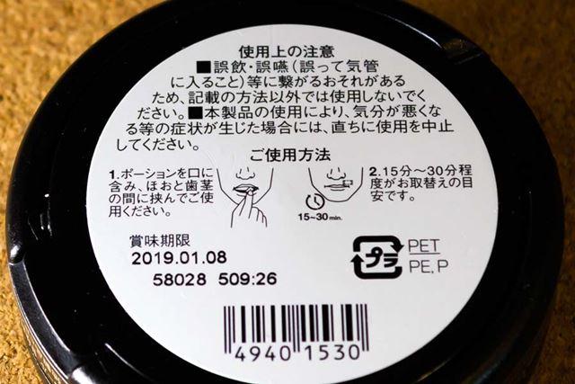 「ゼロスタイル・スヌース・レギュラー」の容器の裏には使用方法が書いてある。1袋で15〜30分使用可能