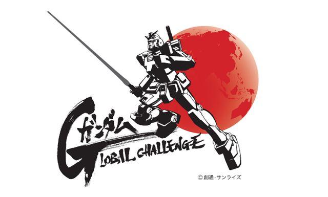 下の写真は「ガンダム GLOBAL CHALLENGE」のロゴ
