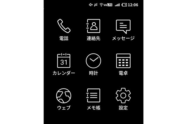 ホーム画面に並ぶアイコン。カレンダー、時計、電卓機能を備えている。アプリの追加は行えない