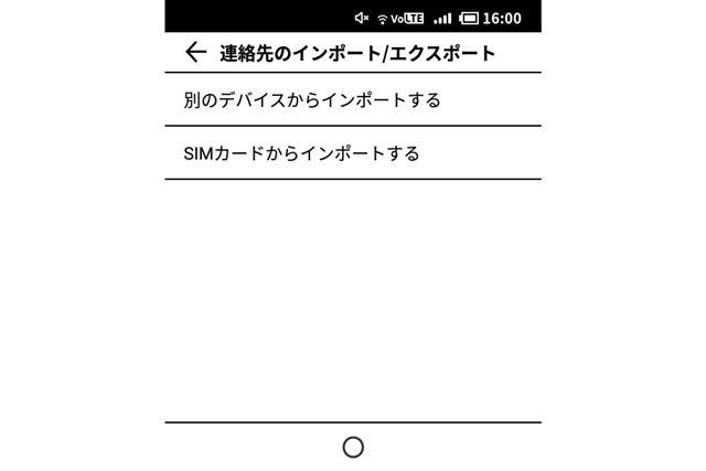 電話帳データのインポートはSIMカードまたは、Bluetoothを使って行う。クラウド連携はできない