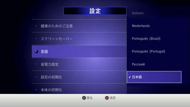本体の設定画面。言語を変更可能です