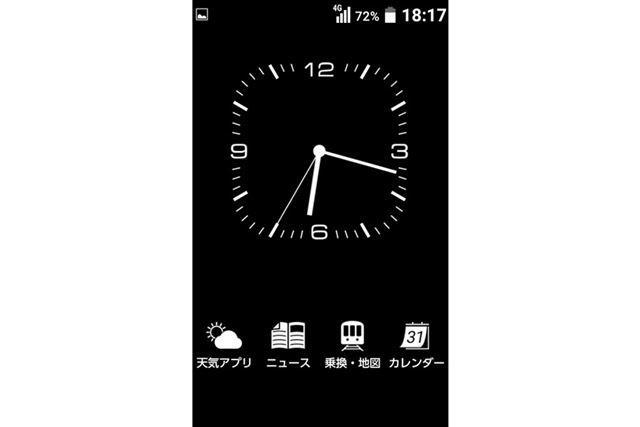 ホーム画面に表示されるアナログ時計のウィジェットはシンプルなデザインで、INFOBARらしいイメージだ