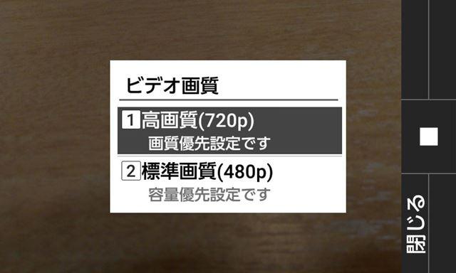 動画撮影は720pのHDサイズか、480pのVGAサイズのいずれかの画質を選ぶ