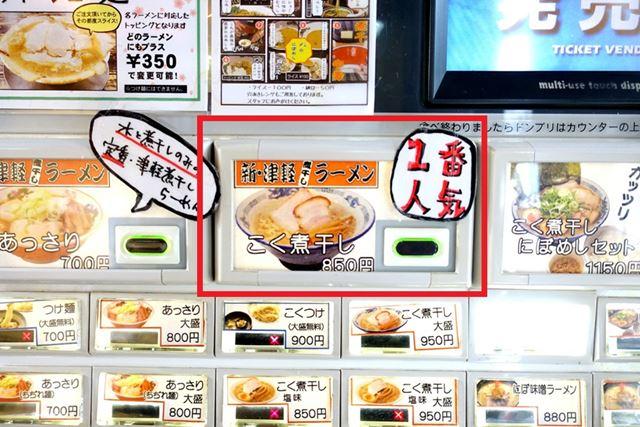 今回は、新・津軽ラーメンの中から、「こく煮干し」(850円)を注文!
