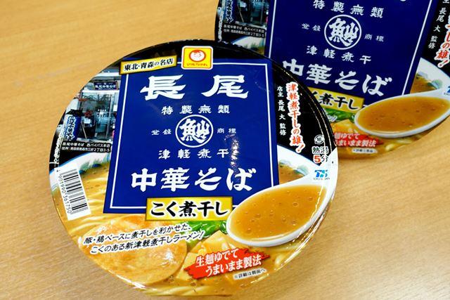 東洋水産の長尾中華そば こく煮干しを食べて、お店の味と比べていきます!