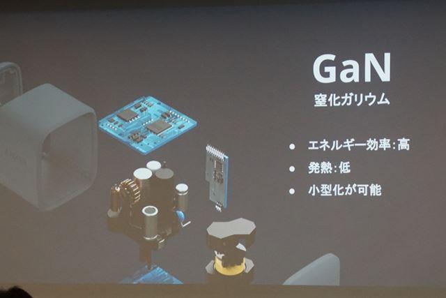 シリコンよりも変換効率にすぐれたGaNを初めて採用