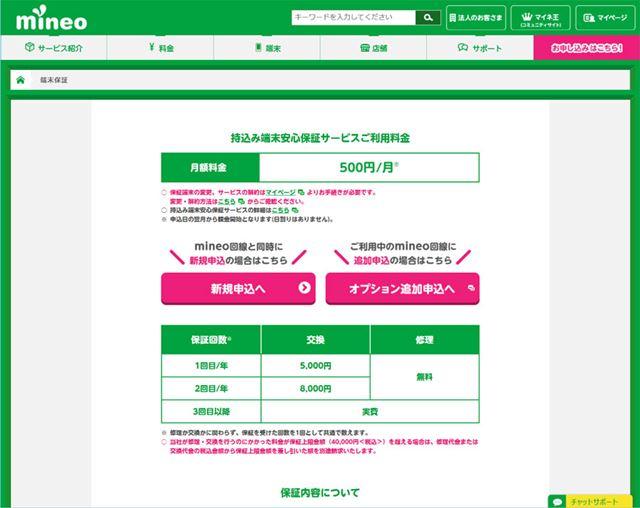 mineoの持ち込み端末向け補償オプションでは、税込4万円以下なら修理費用が無料です