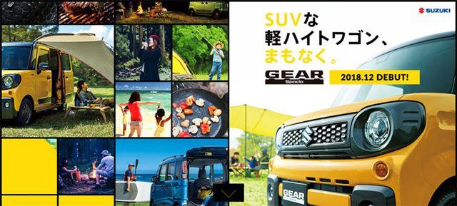 スズキ「スペーシアギア」のティザーサイト(http://www.suzuki.co.jp/car/spacia_gear/special/)