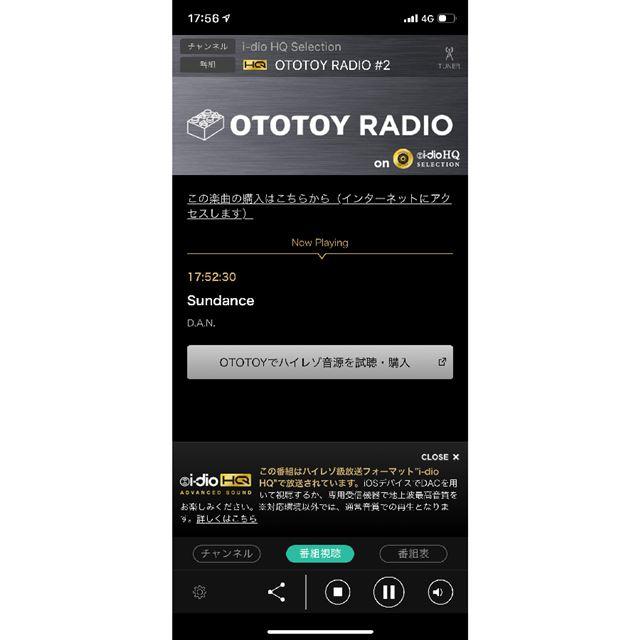 「OTOTOY RADIO」では、放送されている楽曲のハイレゾ音源へのリンクが表示される