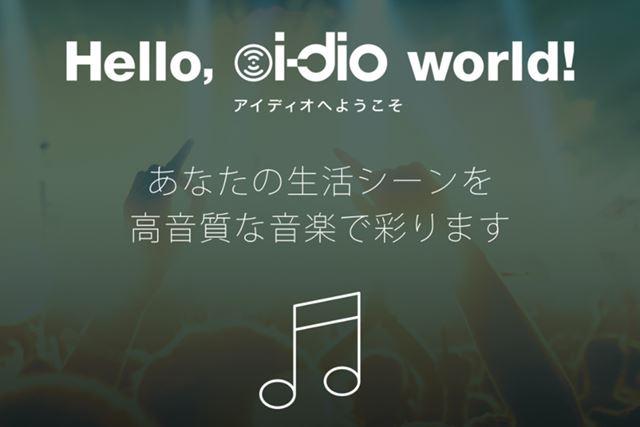 デジタル放送サービス「i-dio(アイディオ)」