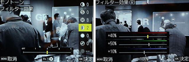 モノトーン系のイメージコントロールでは、RGBのフィルター効果を調整することが可能