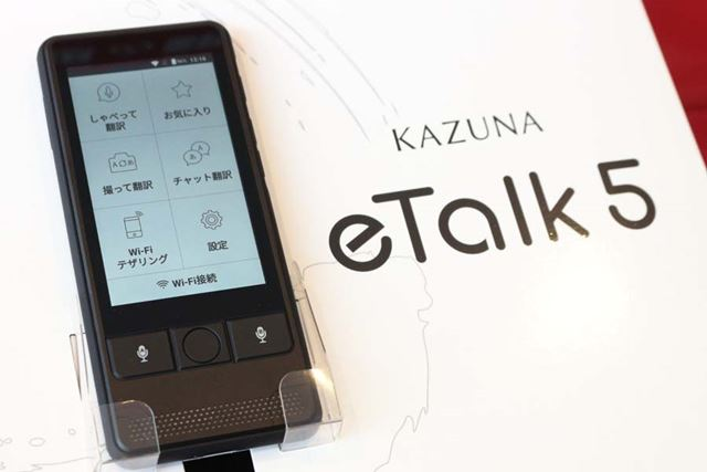 「KAZUNA eTalk5」。メーカー希望小売価格は、24,880円(税別)。カラーはブラックのみ