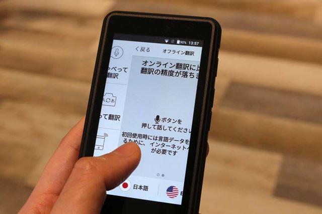 オフライン翻訳への切り替えは、オンライン翻訳の画面を左にスワイプするだけ