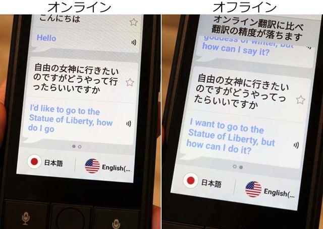 オフライン翻訳の英訳には、不要な「but」が入ってしまっている