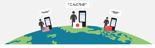 チャット翻訳を使用する場合は、使用者それぞれが「eTalk5」を持っている必要がある