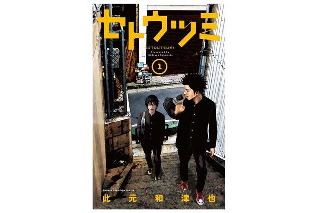 (C)此元和津也(秋田書店)2013