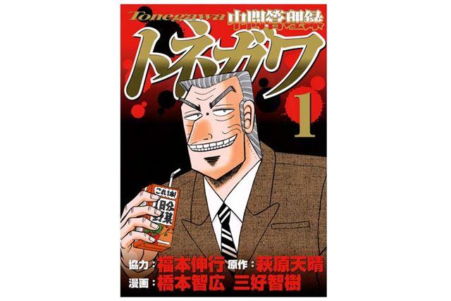 (C)萩原天晴/橋本智広/三好智樹/福本伸行/講談社