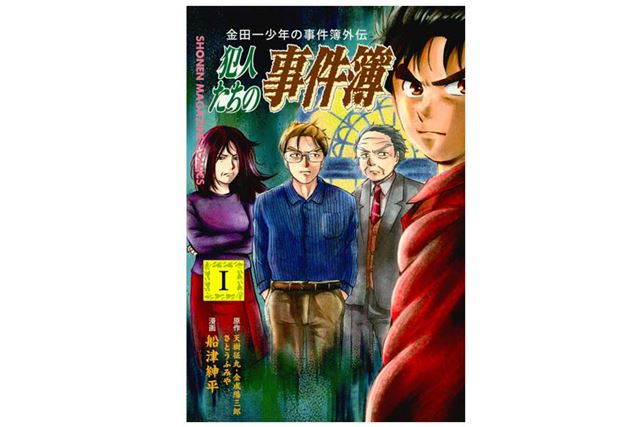(C)さとうふみや/天樹征丸/金成陽三郎/船津紳平/講談社