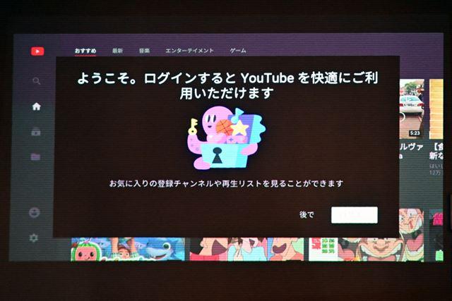 YouTubeにもしっかりと対応。Googleアカウントと連動することもできる