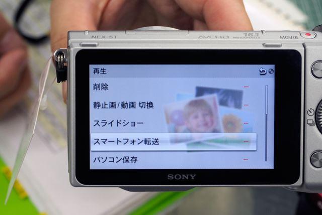 スマートフォンへ撮影した写真データを転送する機能もしっかり用意されています