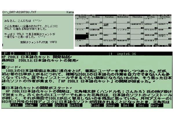 これが恵梨沙フォント。左上はHP95LXの画面。そのほかはHP100LXの画面