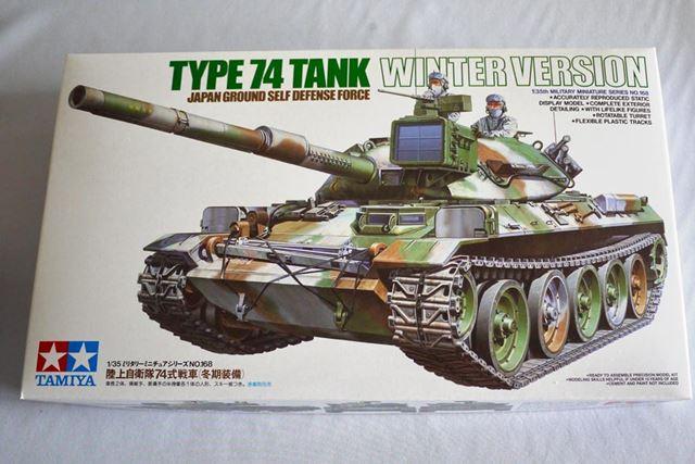 タミヤの戦車プラモから「1/35 ミリタリーミニチュア No.168 陸上自衛隊 74式戦車 (冬期装備)」をチョイス