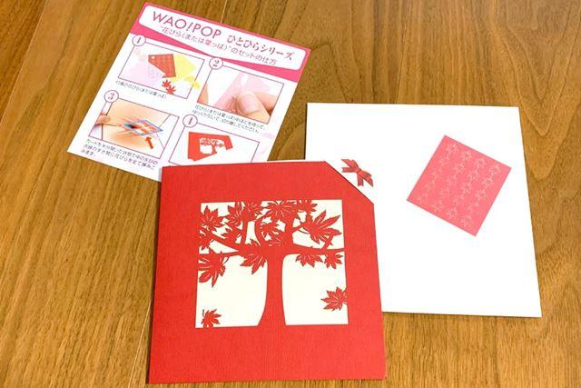 中にはグリーティングカードと封筒、もみじの葉っぱ、説明書が入っています