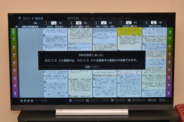 東芝REGZAは唯一4Kチューナーの裏録対応ではないので要注意