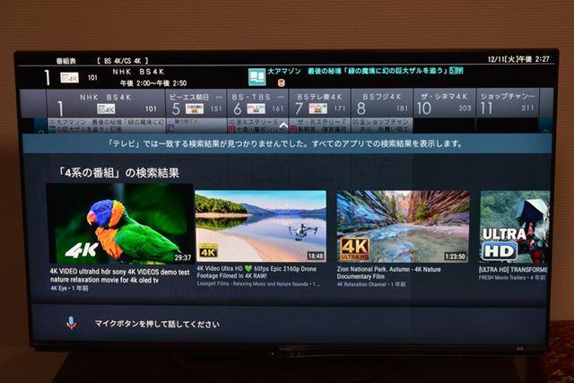 ネイティブ4K番組を簡単に探す方法を探してみたが、4K放送番組は音声検索の対象にならず