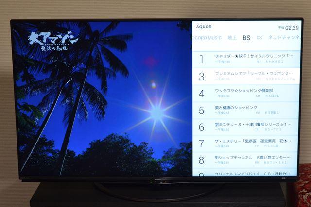 「コンテンツリスト」(裏番組表)も4K放送の項目はナシ