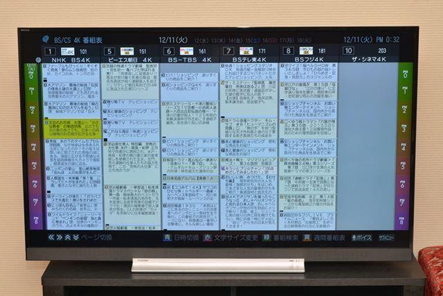 REGZAの番組表。標準は7chだが、表示チャンネル数を減らすとBS 4K右旋放送にちょうどよい
