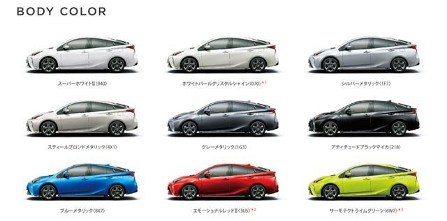 トヨタ 新型「プリウス」のボディカラーラインアップ