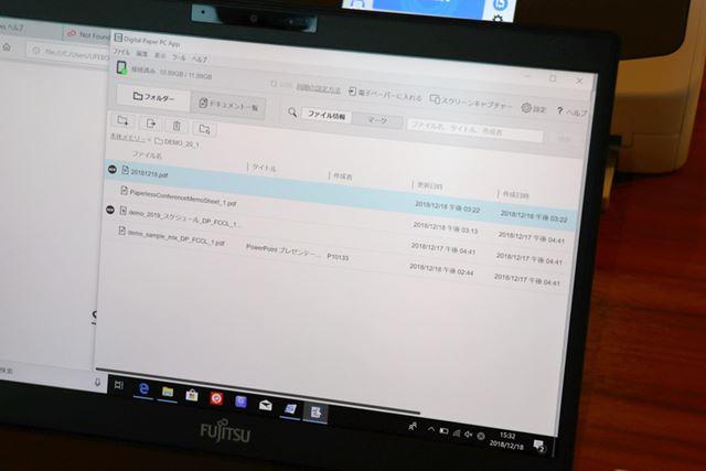 Digital Paper PC Appでは、ファイルの相互転送のほか、フォルダでファイルを管理することもできる