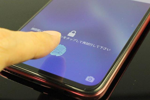 指紋認証センサーはディスプレイの表面に搭載されている