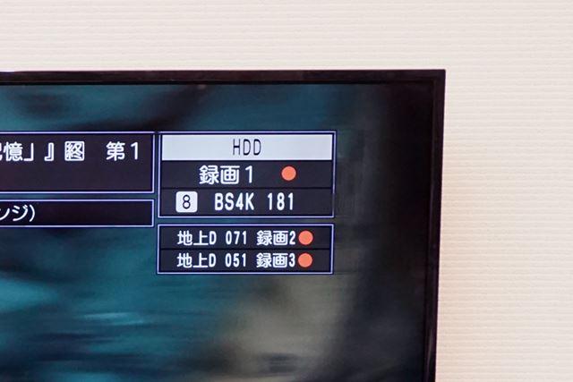 4K+地デジ+地デジの3番組同時録画の動作を確認