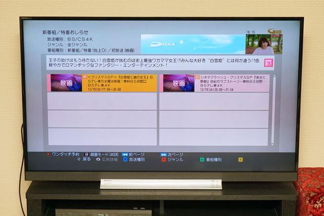 リモコンの専用ボタンから飛べる「新番組/特番お知らせ」も4K番組にしっかりと対応