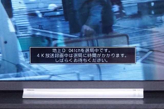 4K放送録画中に地デジに変えようとすると約10秒の待ち時間が発生
