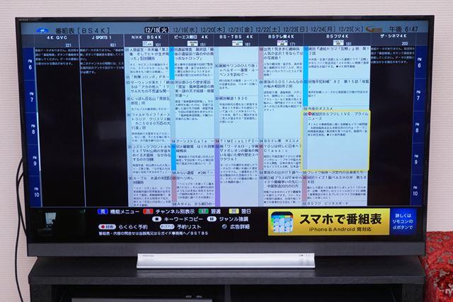 番組表からの録画は従来と同じスタイルでワンボタンの「らくらく予約」も対応