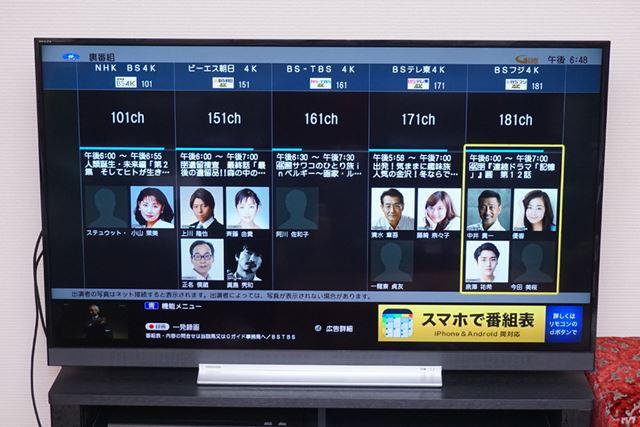 「裏番組」の画面も4K放送に対応