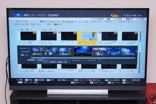 シャープ自慢の「見どころポップアップ」は4K録画番組も対応