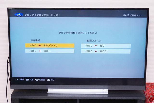 4K録画番組のBD保存は画質そのままの高速ダビングのみ