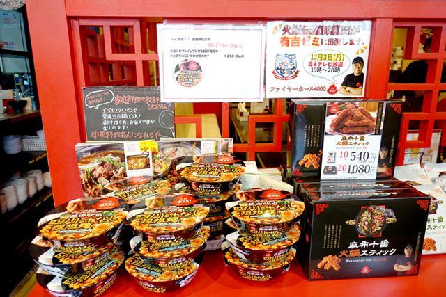 店内入り口には、今回食べ比べするカップ麺が山積みになっていました!