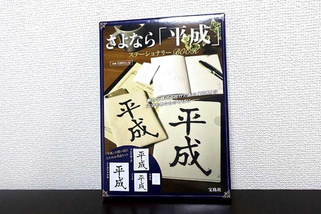 「さよなら『平成』ステーショナリーBOOK」