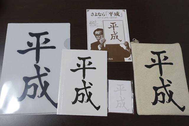 「さよなら『平成』ステーショナリーBOOK」の中身はこんな感じ