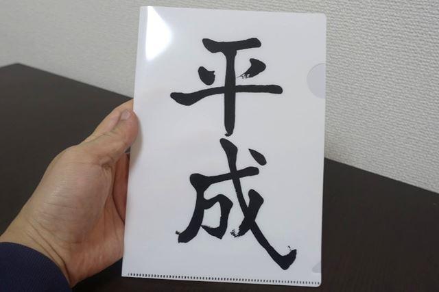 「平成」クリアファイル