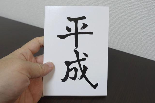 「平成」ノート